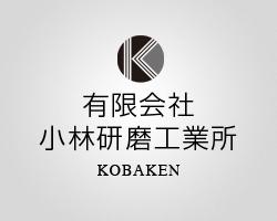小林研磨工業所/会社概要・沿革